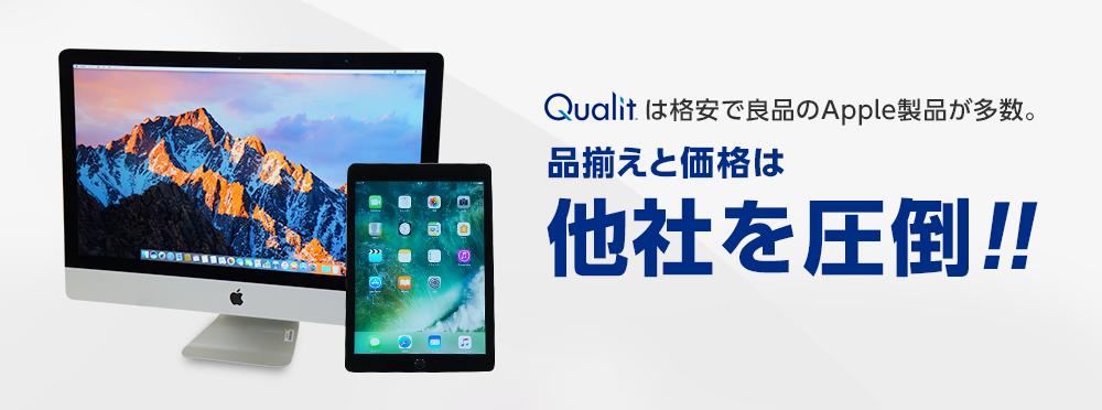 アップル製品数は他社を圧倒!